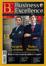 Business Excellence № 7, 2017