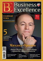 Business Excelence № 3, 2018
