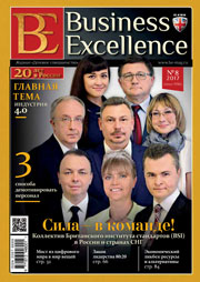 Business Excellence № 8, 2017