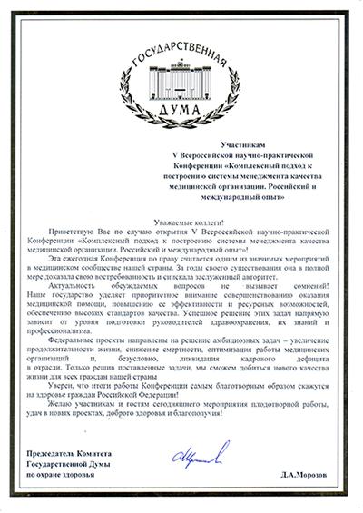 приветственное письмо Д.А. Морозова
