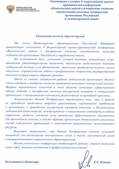 приветственное письмо Е.Г. Камкина