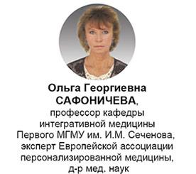 Сафоничева