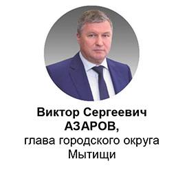 Виктор Сергеевич АЗАРОВ