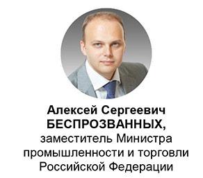 Алексей Сергеевич БЕСПРОЗВАННЫХ