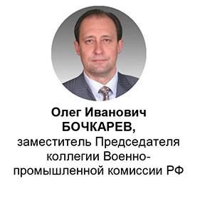 Олег Иванович БОЧКАРЕВ