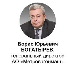 Борис Юрьевич БОГАТЫРЕВ
