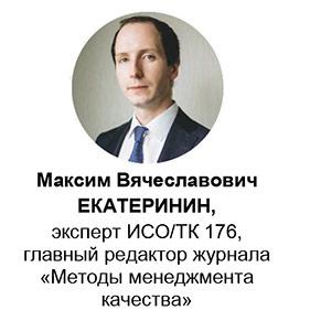 Максим Вячеславович ЕКАТЕРИНИН