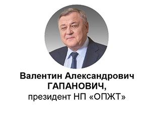 Валентин Александрович ГАПАНОВИЧ
