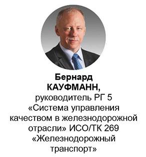 Бернард КАУФМАНН