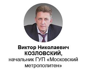 Виктор Николаевич КОЗЛОВСКИЙ