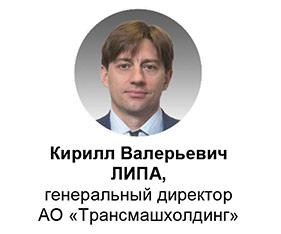 Кирилл Валерьевич ЛИПА