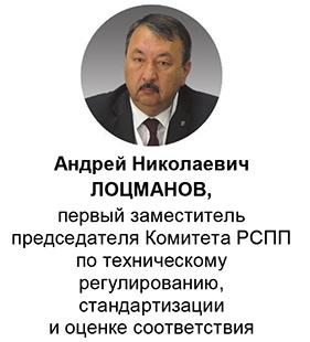 Андрей Николаевич ЛОЦМАНОВ