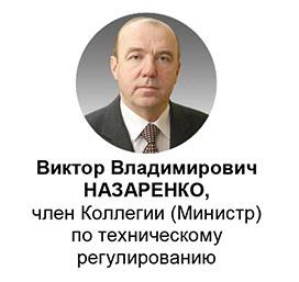 Виктор Владимирович НАЗАРЕНКО