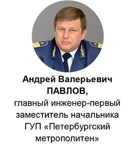 Андрей Валерьевич ПАВЛОВ