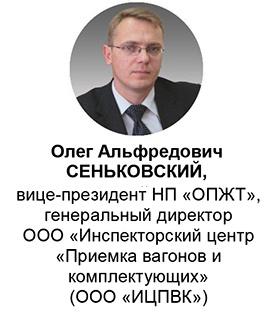 Олег Альфредович СЕНЬКОВСКИЙ