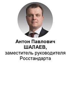 Антон Павлович ШАЛАЕВ