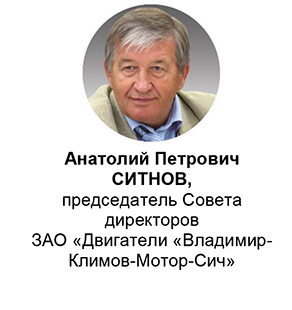 Анатолий Петрович СИТНОВ