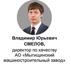 Владимир Юрьевич СМЕЛОВ