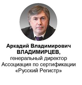 Аркадий Владимирович ВЛАДИМИРЦЕВ