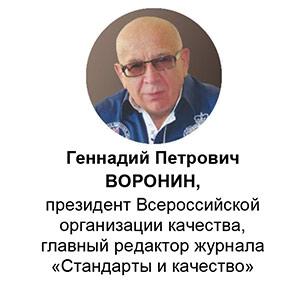 Геннадий Петрович ВОРОНИН