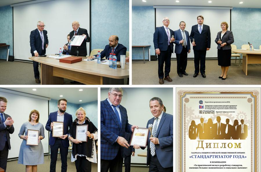 В Москве состоялось первое в истории России вручение общероссийской общественной премии «Стандартизатор года»