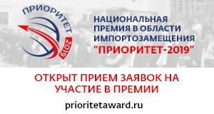 Открыт прием заявок на участие в конкурсе V Национальной премии «Приоритет»