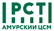 "ФБУ ""Амурский ЦСМ"""