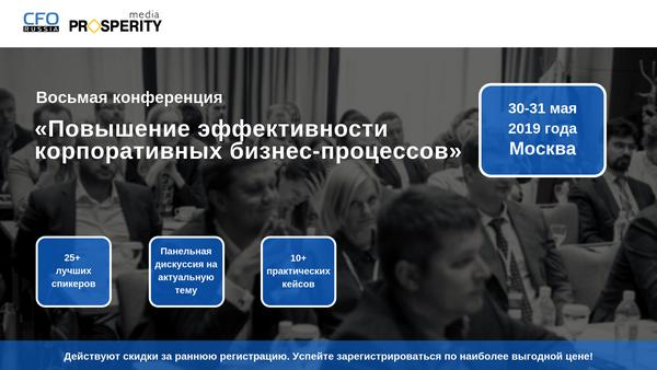 30–31 мая 2019 года в Москве состоится VIII Конференция «Повышение эффективности корпоративных бизнес-процессов»
